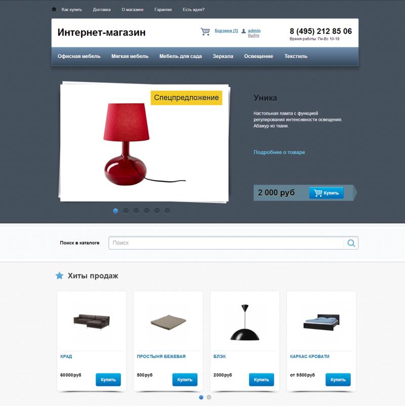 Сделаю интернет магазины форум программы adobe для создания сайтов