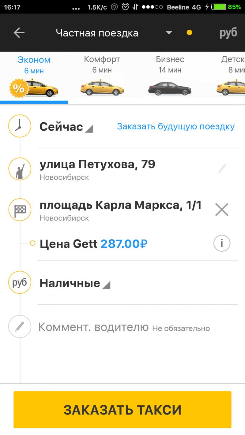 Новосибирске на стоимость такси час в замены стоимость батарейка часы на